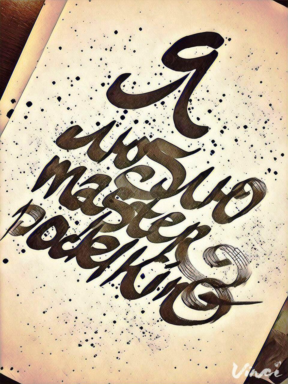 Леттеринг каллиграфия