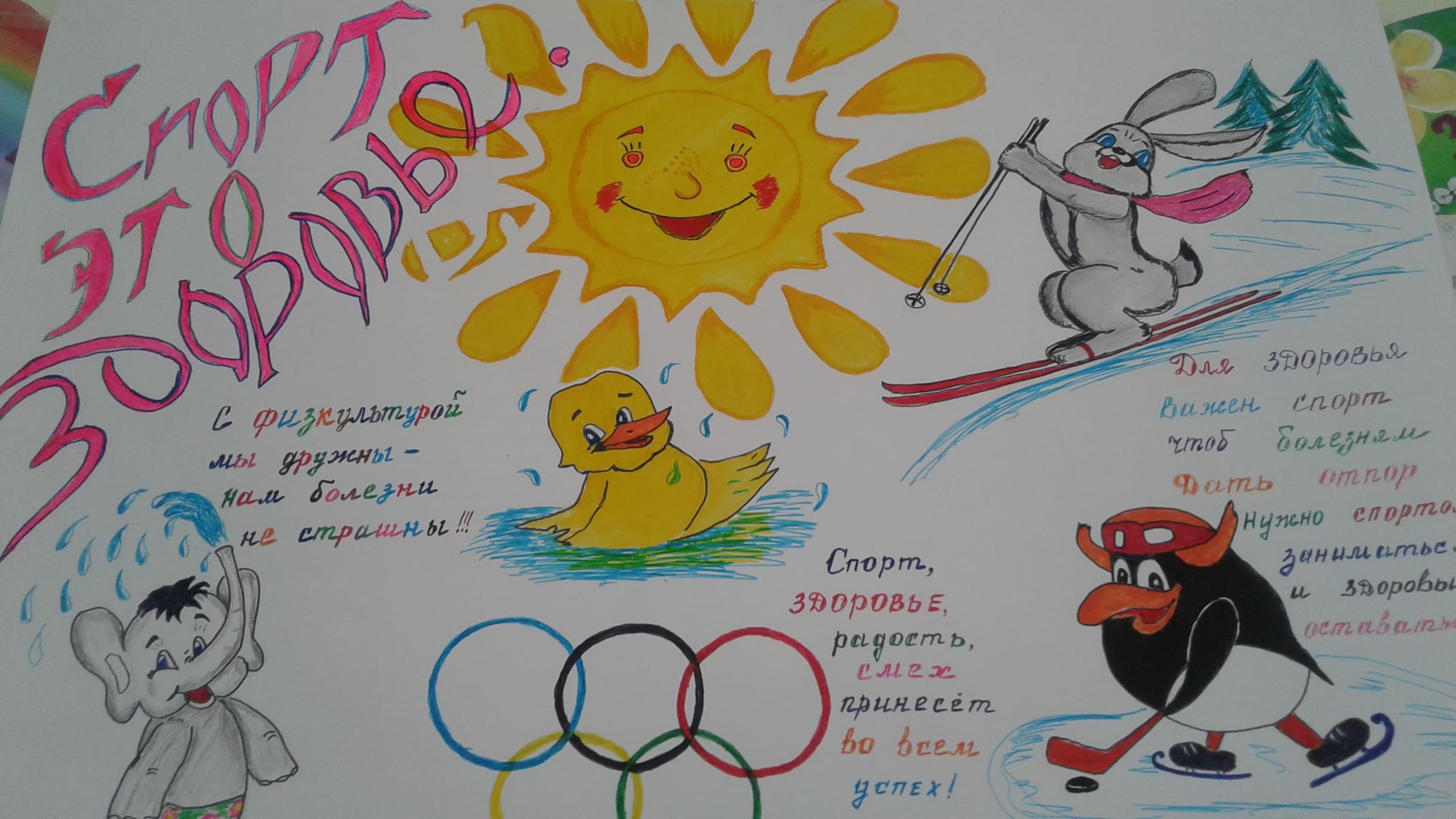 глаза плакат к спортивным соревнованиям картинки морских